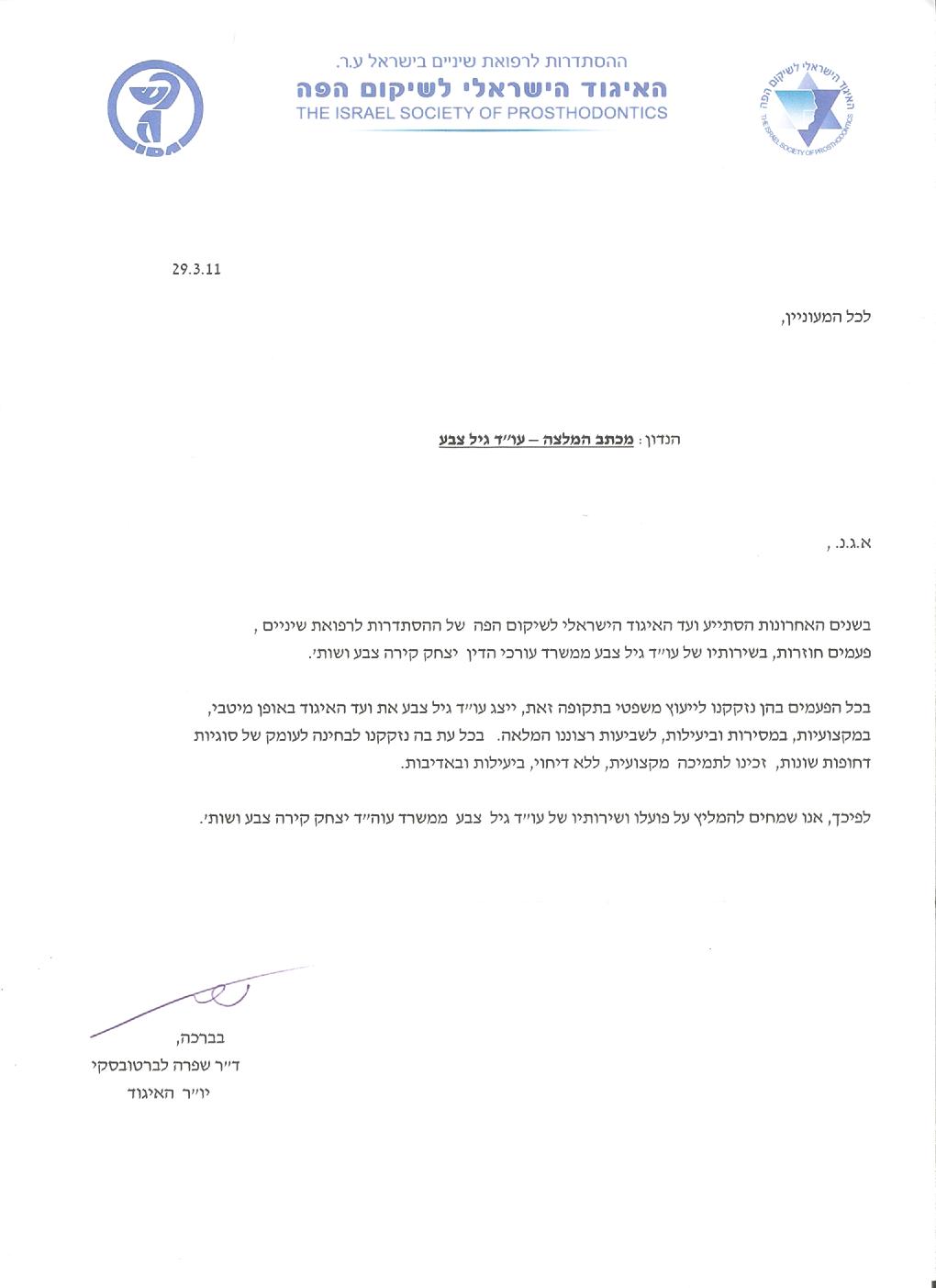 המלצה האיגוד הישראלי - טקסט בהמשך העמוד