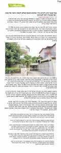 בעל קוטג חויב להרוס גדר - המשך מאמר בהמשך העמוד