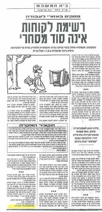 פרסומים בתקשורת