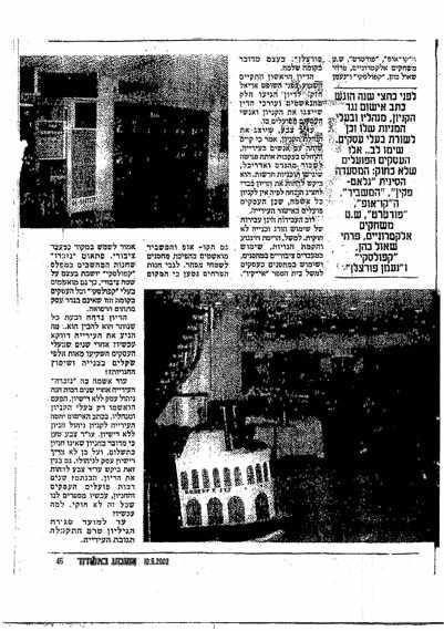 """פתאום """"נזכרו"""" בעירייה שבקניון בוצעו עבירות בנייה - המשך טקסט למטה"""
