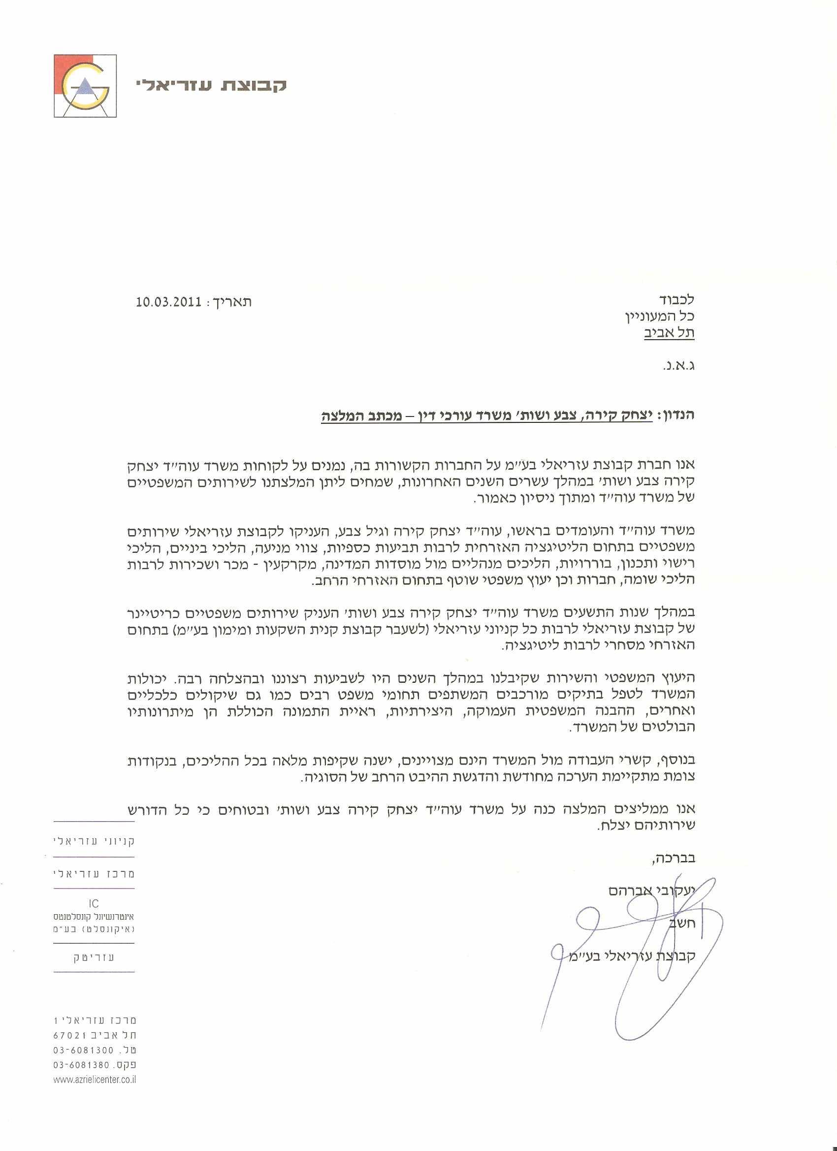 מכתב המלצה עזריאלי - טקסט בהמשך העמוד