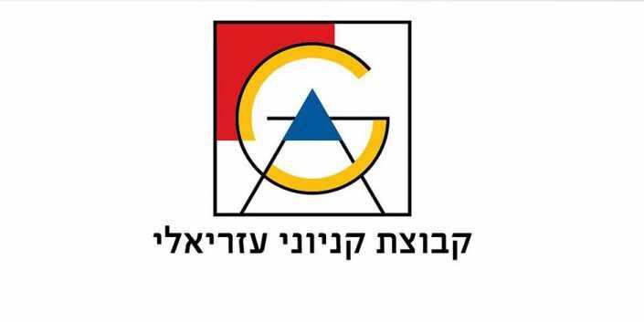 לוגו קבוצת קניוני עזריאלי