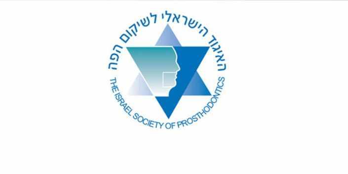 לוגו האיגוד הישראלי לשיקום הפה