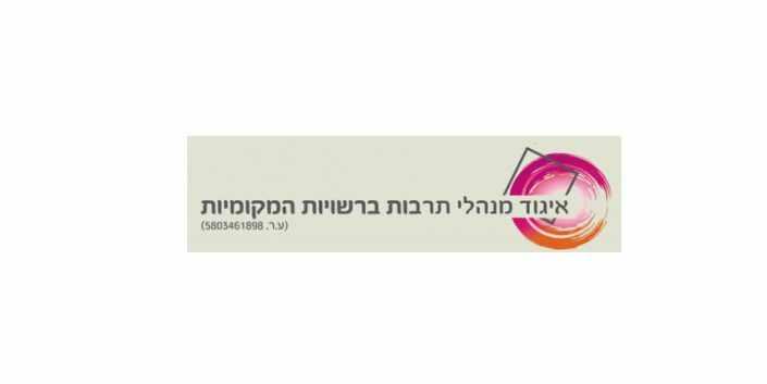 לוגו איגוד מנהלי תרבות ברשויות המקומיות